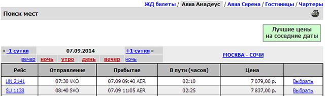 amadeus-search (1)